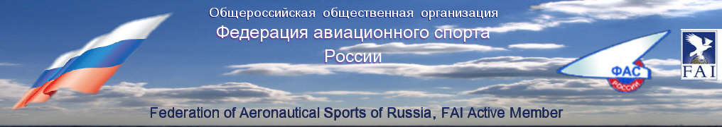 Federation of Aeronautical Sport of Russia. FAI Active Member